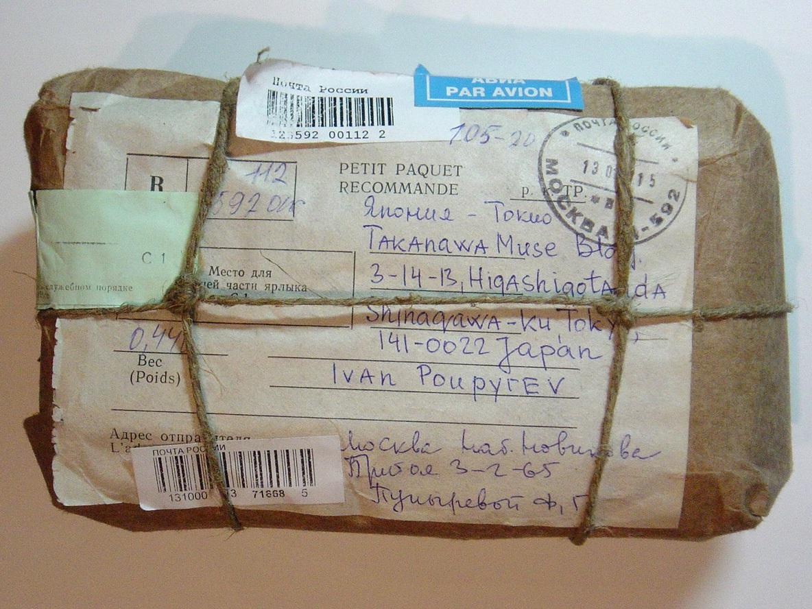 Отправить посылку в иран как это сделать через почту